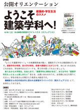 youkoso_event_520.jpg